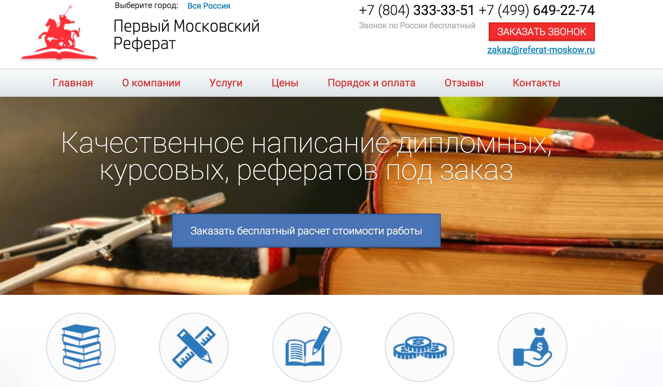 Все компании Первый Московский Реферат