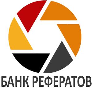Банк рефератов источник нужной и полезной информации Полезное  Банк рефератов источник нужной и полезной информации