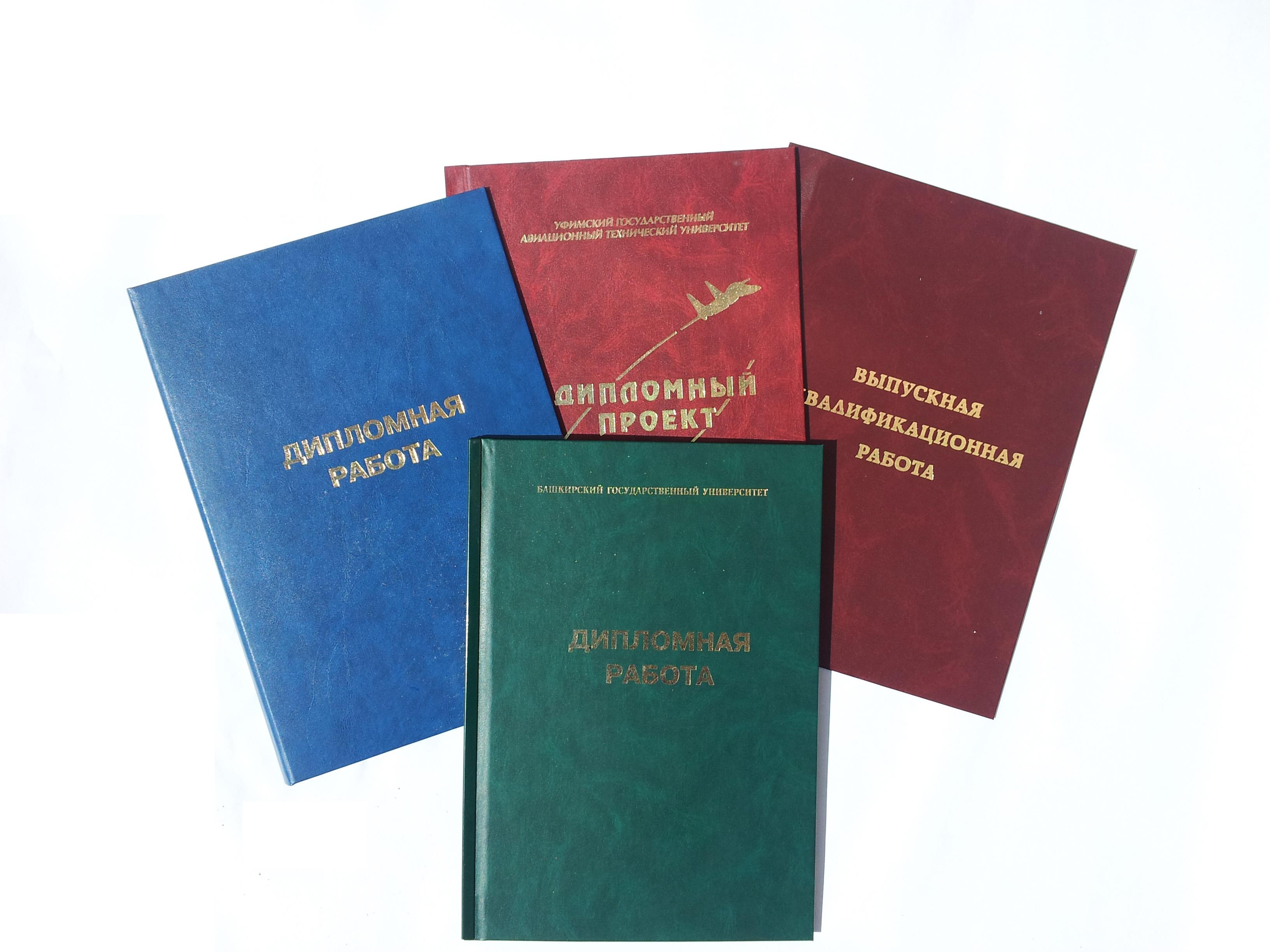 Статьи Заказ курсовой реферата или диплома у профессионалов  Написание дипломной работы