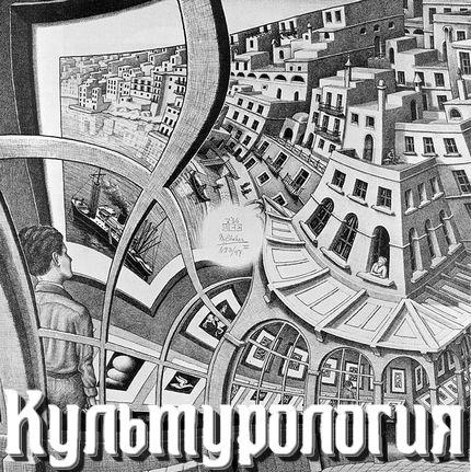 Культурология МГУ
